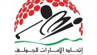 Emirates Golf Federation Logo