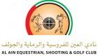Al Ain Equestrian Shooting and Golf Club